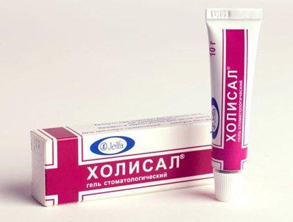 Мазь от стоматита: Холисал